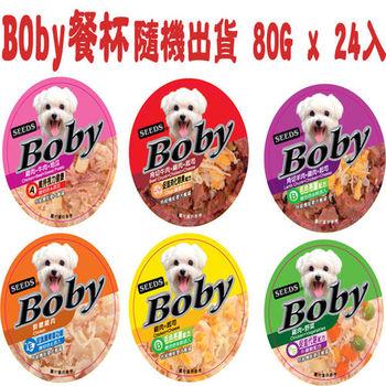 【SEEDS】聖萊西 BOby餐杯 口味隨機出貨 80G x 24入