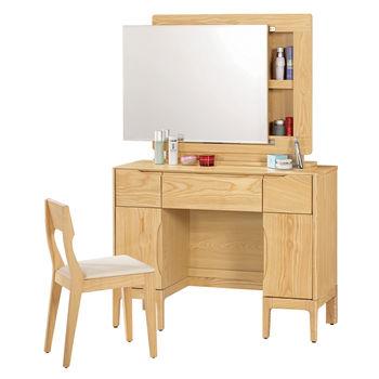 【顛覆設計】肯丹3.3尺實木化妝台(含椅)
