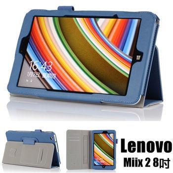 聯想 Lenovo Miix2 8吋 高質感平板電腦可手持皮套 保護套