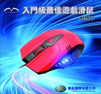 優銳V-COOL 電競藍光高透鏡光學滑鼠 G635
