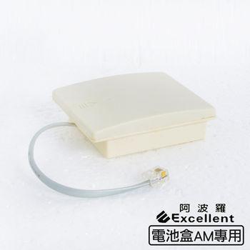 阿波羅e世紀電子保險箱_專用電池盒(AM型專用)