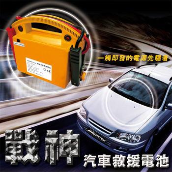 【安伯特】戰神 汽車救援電池