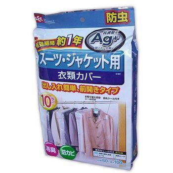 【促銷】日本LEC銀離子衣服防塵套 (10枚入) 特惠包