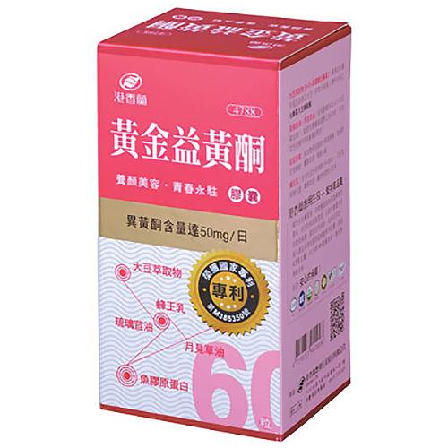 港香蘭 黃金異黃酮