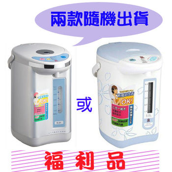 【福利品】晶工 5.5 公升電動熱水瓶 (隨機出貨)