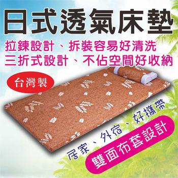 【幸福角落】★日式三折杜邦透氣床墊-單人加大3尺★台灣製