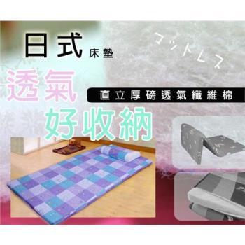 【幸福角落】★日式三折杜邦透氣床墊-雙人5尺★學生床墊/雙人床墊/住宿床/收納床/折疊床