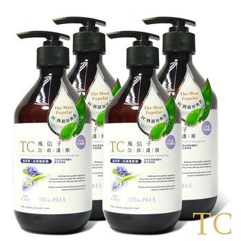 【TC系列】風信子急救護膜(500ml)4入組