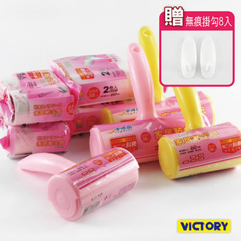 【VICTORY】隱藏式隨手黏優質20件組合包(贈無痕掛勾8入)
