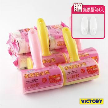 【VICTORY】隱藏式隨手黏4+8#短柄(贈無痕掛勾4入)