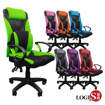 LOGIS邏爵~進擊新型專利坐墊椅/辦公椅/電腦椅