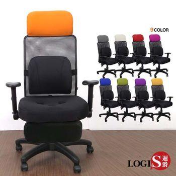 【LOGIS】玖色假面騎士坐臥兩用專利三孔坐墊椅