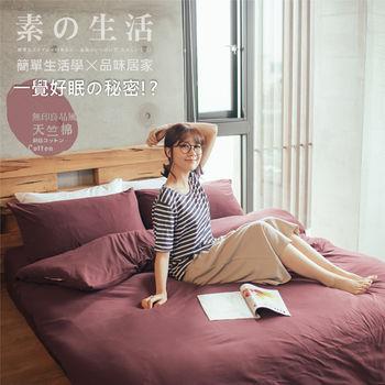 【Domo】無印風針織天竺棉 雙人床包被套四件組-素色 紅