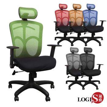 【LOGIS】 紳士多彩工學頭枕全網椅/辦公椅/電腦椅/6色
