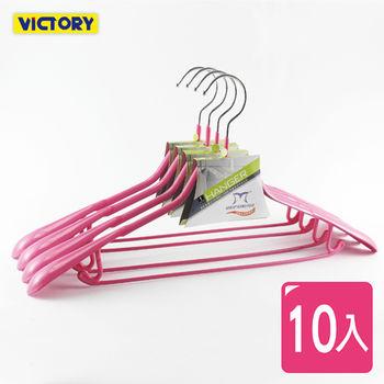 【VICTORY】鍍鉻浸膠防滑衣架#10入組(97320)