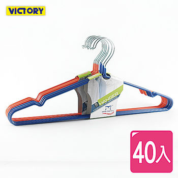 【VICTORY】鍍鉻浸膠防滑衣架#40入組(97297)