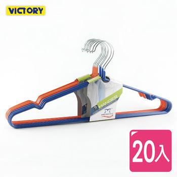 【VICTORY】鍍鉻浸膠防滑衣架#20入組(97297)