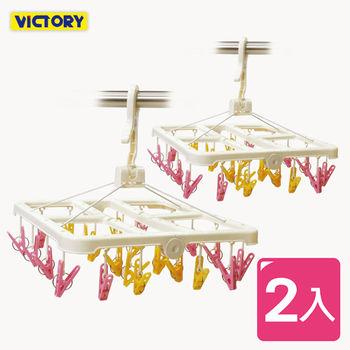 【VICTORY】小型折疊防風曬衣架#24夾(2入組)