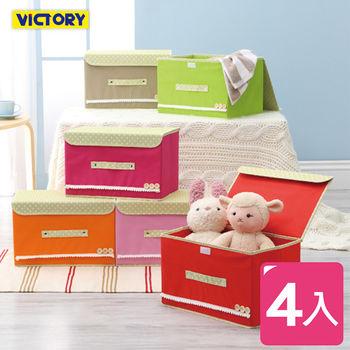 【VICTORY】中型日式摺疊收納箱#4入組(23L)