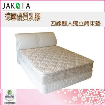 【JAKOTA】四線德國乳膠獨立筒床墊(雙人)