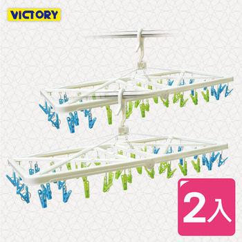 【VICTORY】大型折疊防風曬衣架#50夾(2入組)