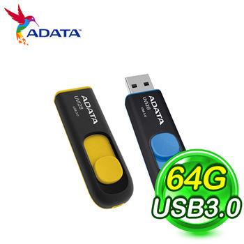 ADATA 威剛 UV128 64GB USB3.0 上推式隨身碟《兩色任選》