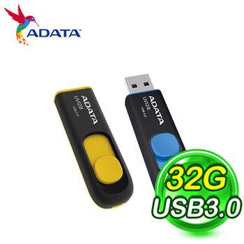 ADATA 威剛 UV128 32GB USB3.0 上推式隨身碟《兩色任選》