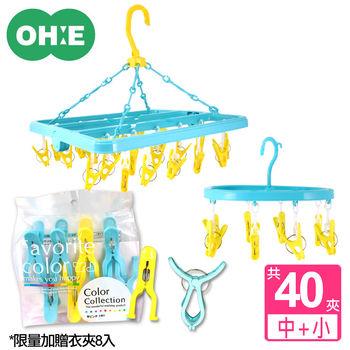 【日本OHE】機能型曬衣架中+小特惠組(限量加贈衣夾8入)