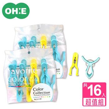 【日本OHE】多用曬衣夾/棉被夾-16入超值組