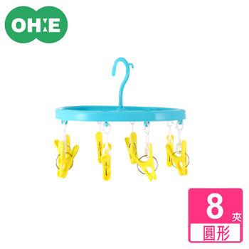【日本OHE】機能圓型曬衣架-8衣夾