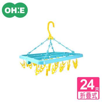【日本OHE】機能角型摺疊曬衣架-24衣夾(360度旋轉)