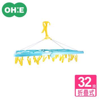 【日本OHE】機能角型摺疊曬衣架-32衣夾(360度旋轉)