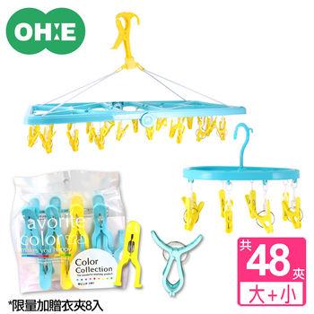 【日本OHE】機能型曬衣架大+小特惠組(限量加贈衣夾8入)