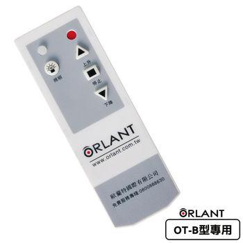 歐蘭特 ORLANT電動遙控升降曬衣機_專用數碼遙控器(OT-B型專用)
