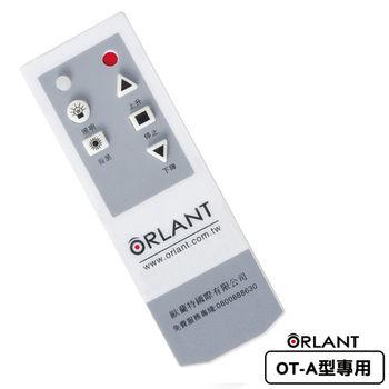歐蘭特 ORLANT電動遙控升降曬衣機_專用數碼遙控器(OT-A型專用)