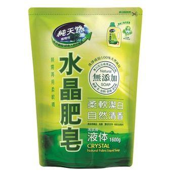 南僑水晶肥皂液體皂洗衣精 補充包 1600ml*6入/箱