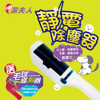 【潔夫人】靜電除塵器送毛球修剪器(超值四件組)