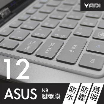 【YADI】 ASUS F555LN/LD系列專用超透光素材鍵盤保護膜