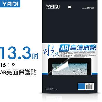 【YADI】 水之鏡15.6吋專用AR高清增艷光學保護膜