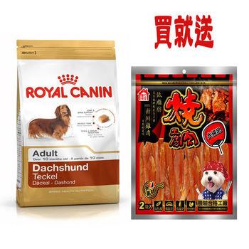 法國皇家 臘腸成犬PRD28 犬飼料7.5公斤 X 1包 送零食