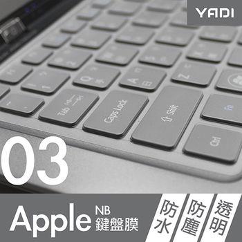 【YADI】Mac book air 11 專用超透光素材鍵盤保護膜