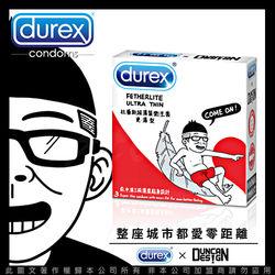 聯名限定 D東森購物旅遊券urex杜蕾斯xDuncan 聯名設計限量包 boy 更薄型(3入/盒)