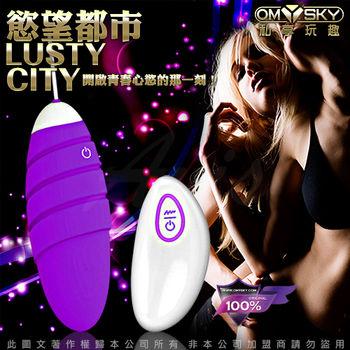 omysky 慾望都市 10段變頻 無線遙控跳蛋 USB充電 紫