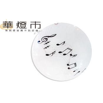 【華燈市】音符3+1吸頂燈(現代設計風)
