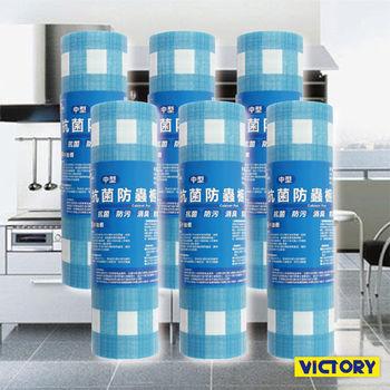 【VICTORY】抗菌防塵防蟲廚櫃墊30x300cm(6入組)