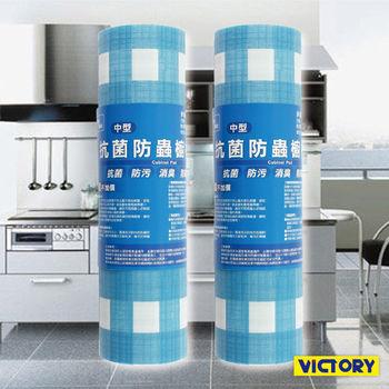 【VICTORY】抗菌防塵防蟲廚櫃墊30x300cm(2入組)