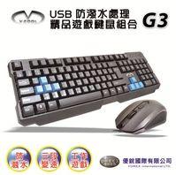 優銳V ^#45 COOL 遊戲鍵鼠 G3