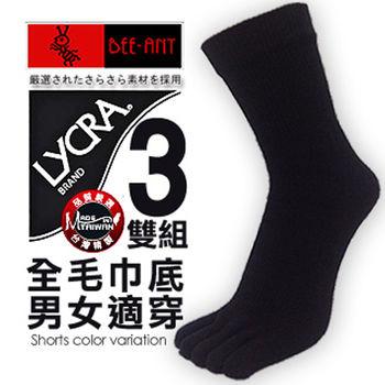 【AILIMI】萊卡毛巾底加厚五趾休閒男女適用襪