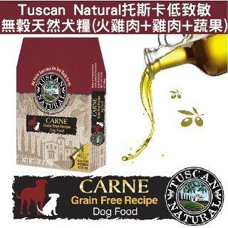 【Tuscan Natural托斯卡】低敏無穀天然犬糧(5磅)