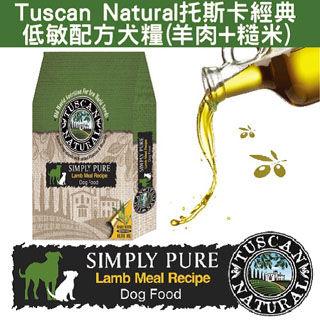 【Tuscan Natural托斯卡】經典低敏犬糧 羊肉+糙米(5磅)